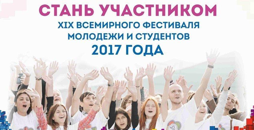 Фестиваль молодежной культуры трамплин